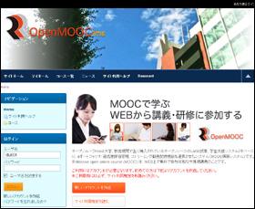 オープンMOOClmsとは