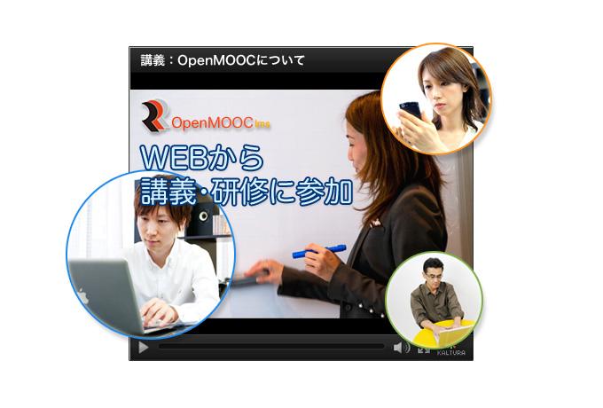オープンMOOClmsでできること