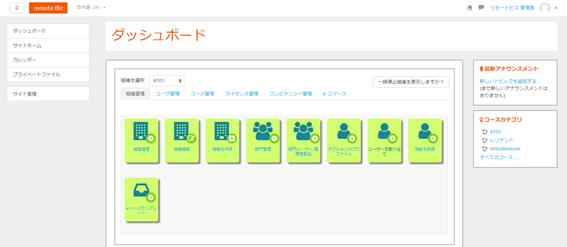 組織管理画面