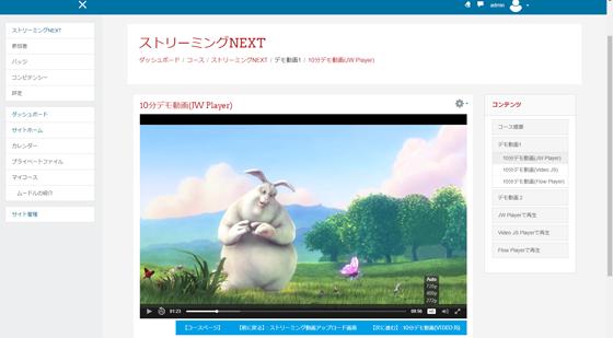 JW Playerでの再生画面(マルチビットレート配信選択)