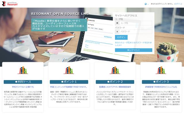 オープンLMS動画研修パッケージトップ画面
