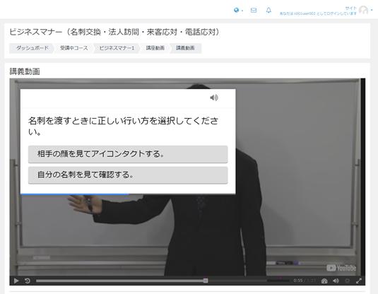 動画内への問題表示画面(受講者)