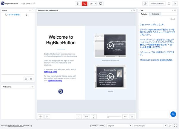 BigBluebuttonの会議画面